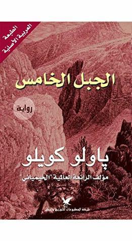 الجبل الخامس: رواية