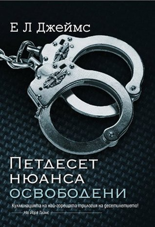 Petdeset nyuansa osvobodeni / Петдесет нюанса освободени (Bulgarian)