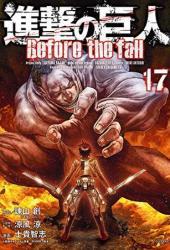 進撃の巨人 Before the Fall 17 [Shingeki no Kyojin: Before the Fall 17] (Attack on Titan: Before the Fall Manga, #17) Book