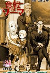 食戟のソーマ 34 [Shokugeki no Souma 34] (Food Wars: Shokugeki no Soma, #34) Book