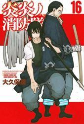 炎炎ノ消防隊 16 [Enen no Shouboutai 16] (Fire Force, #16) Book