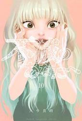 不滅のあなたへ 10 [Fumetsu no Anata e 10] (To Your Eternity, #10) Book