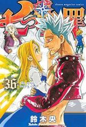 七つの大罪 36 [Nanatsu no Taizai 36] (The Seven Deadly Sins, #36) Book