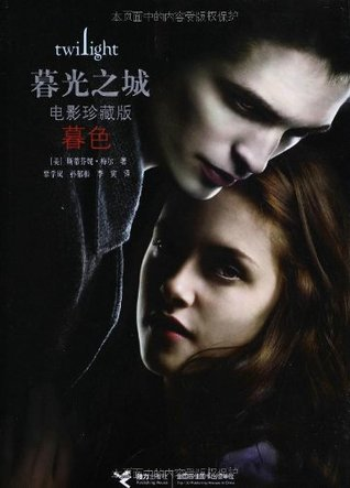 Twilight(Movie Collected Version)(4 Volumes)