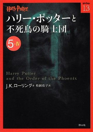 Harry Potter and the Order of the Phoenix 5-4 (Compact Paperback Edition) [In Japanese]