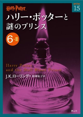 Harry Potter and the Half-Blood Prince 6-2 (Compact Paperback Edition) [In Japanese]