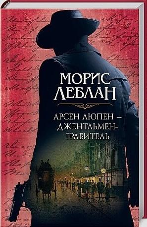 Арсен Люпен - джентельмен-грабитель (Великие сыщики и Великие мошенники, #2)