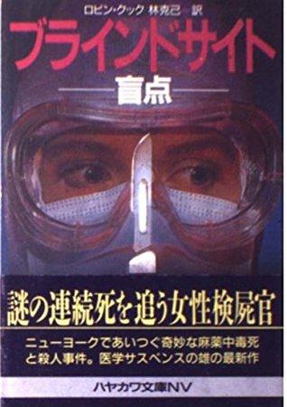 Blindsight [In Japanese Language]