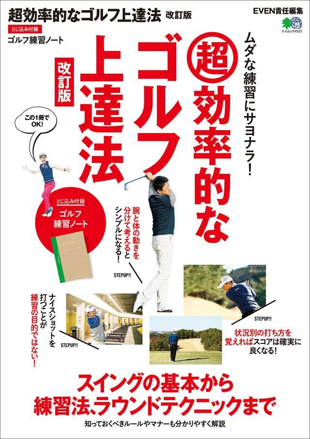 超効率的なゴルフ上達法 改訂版[雑誌] エイムック