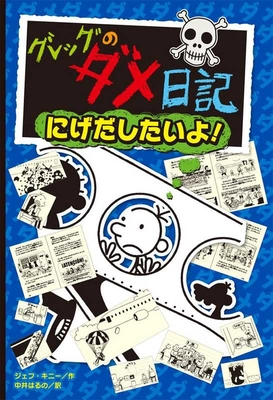 Diary of a Wimpy Kid (Volume 12 of 14)