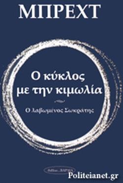 Ο κύκλος με την κιμωλία - Ο λαβωμένος Σωκράτης