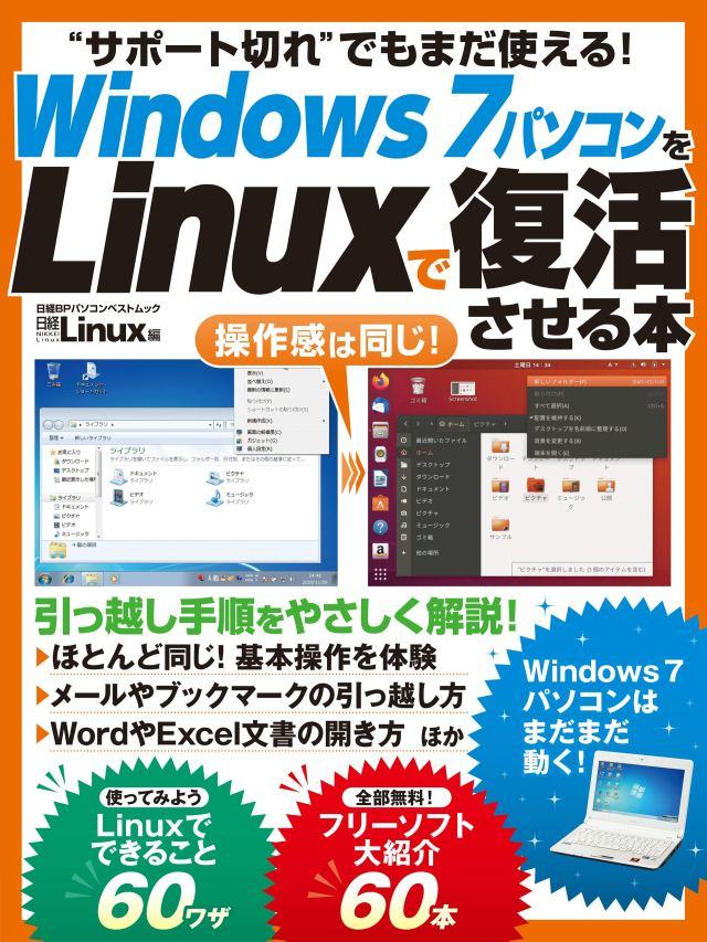 Windows7パソコンをLinuxで復活させる本