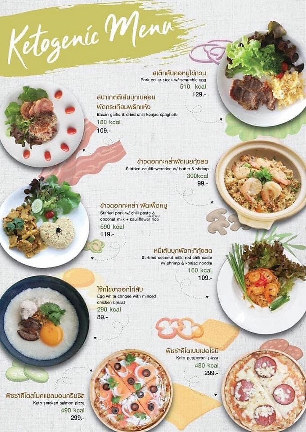 I Am Salad Hat Yai Restaurant Happycow