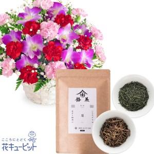 スイートと【祇園 北川半兵衛】茶葉3種アソート