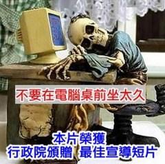 別在電腦桌前坐太久