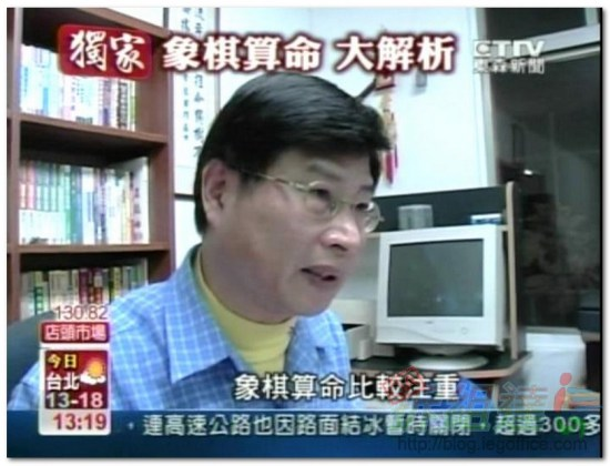 張智棠老師象棋算命