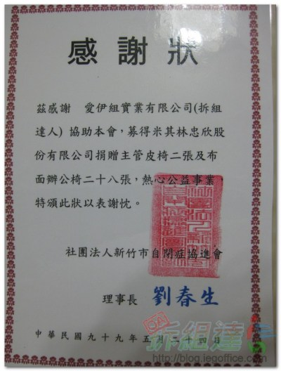 社團法人新竹市自閉症協進會感謝狀