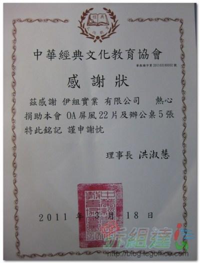 中華經典文化教育協會