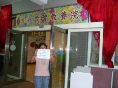 台灣關懷照顧協會