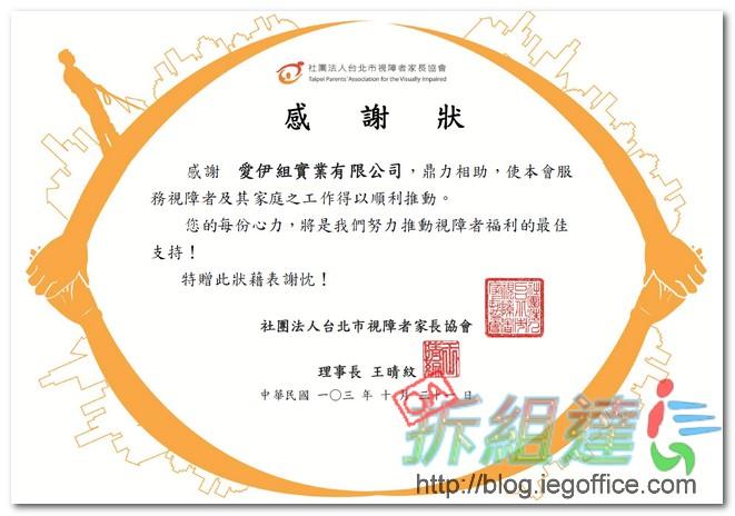 台北市視障者家長協會
