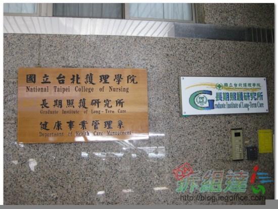國立台北護理學院