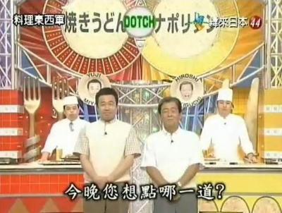 料理東西軍