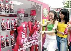 自動販賣機美女