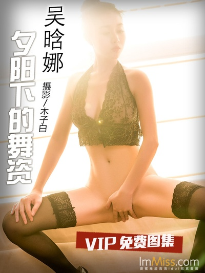 [TouTiao头条女神] 2017.07.05 夕阳下的舞姿 吴晗娜 VIP专辑 [33+1P]
