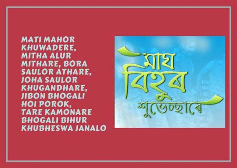 Magh Bihu 2018 Wishes SMS Images Quotes WhatsApp Messages And Facebook Quotes To Send Your