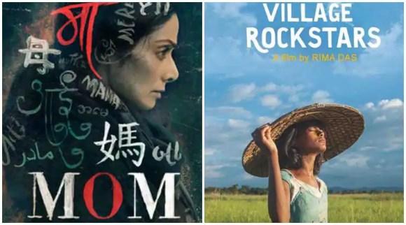 65th National Film Awards: Sridevi wins Best Actress award, Assamese film Village Rockstars is BestFilm