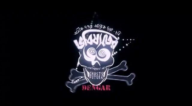 Bhobishyoter Bhoot trailer, Bhobishyoter Bhoot, Bhobishyoter Bhoot controversy, anik dutta, Bhobishyoter Bhoot pulled from theatres, anik dutta Bhobishyoter Bhoot, Bhobishyoter Bhoot release, anik dutta Bhobishyoter Bhoot release