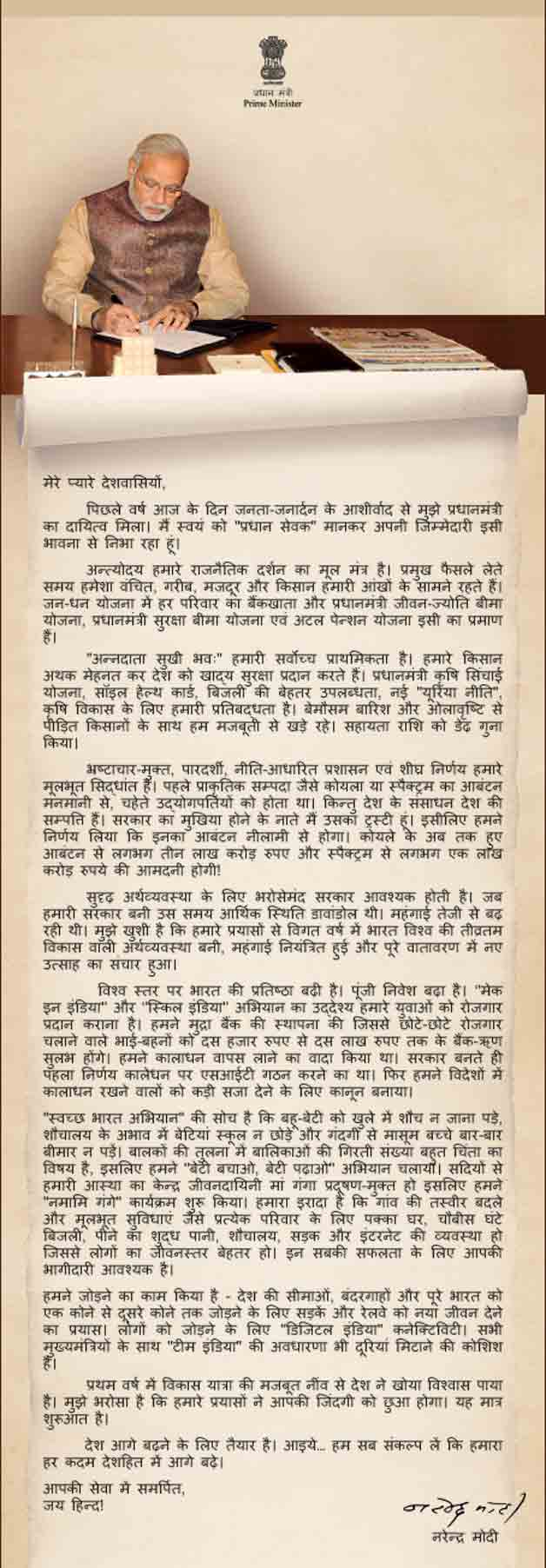 Narendra Modi letter in Hindi
