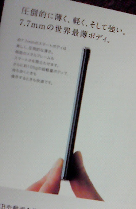 nec1 NEC MEDIAS N 04C: Japanese Android handset that measures just 7.7 mm thick