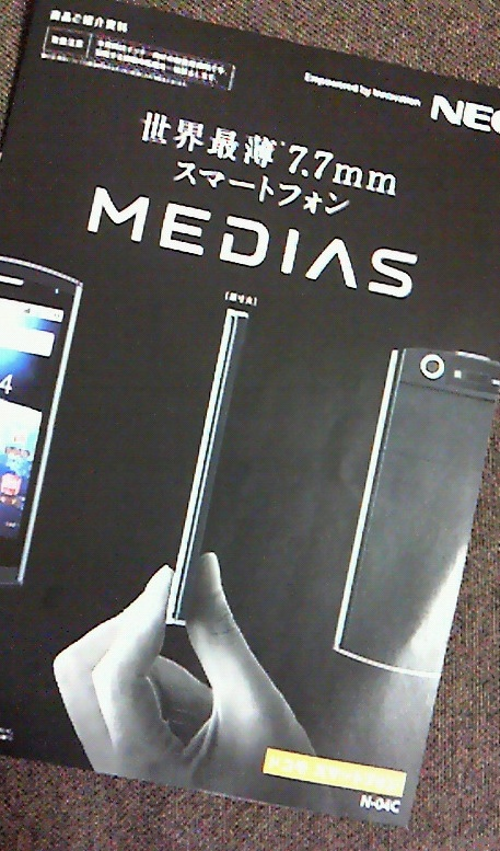 nec2 NEC MEDIAS N 04C: Japanese Android handset that measures just 7.7 mm thick