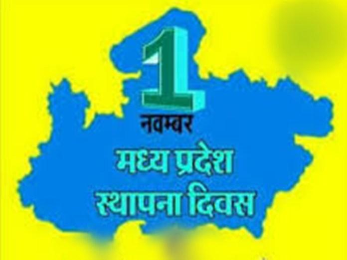 मध्यप्रदेश स्थापना दिवस आज: अधिकारियों-कर्मचारियों को सम्मानित करेंगे मुख्यमंत्री