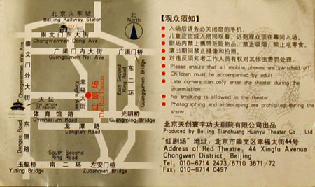 Map of The Red Theater in Beijing