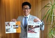 鎌倉で「古民家を新築する」セミナー 日本古来の伝統構法での家造り発信
