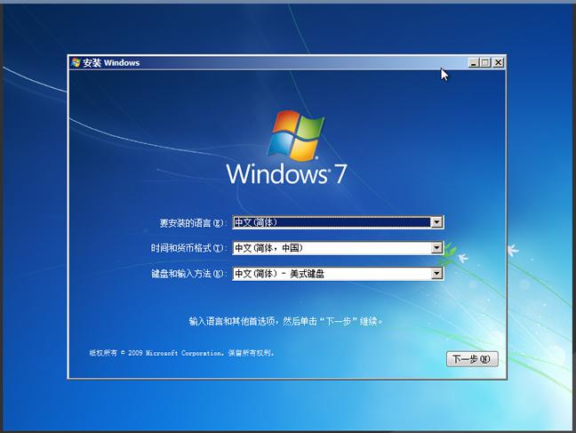 安装Windows7系统过程