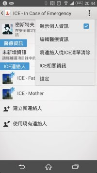 sony-xperia-ice-in-case-of-emergency_03