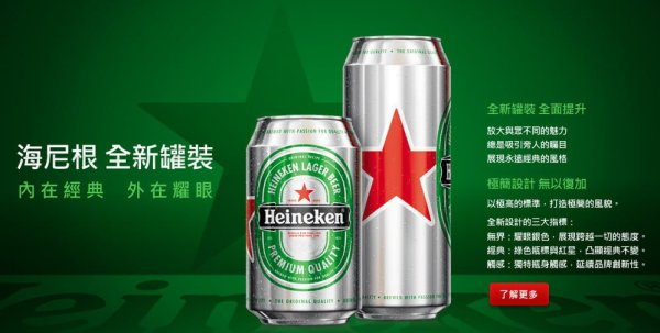 heineken-new-design_00
