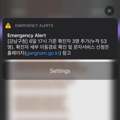Korea Emergency Alert System
