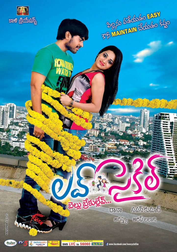 Srinivas And Reshma Bind With Flower Rope Photo As Love Cycle Wallpaper