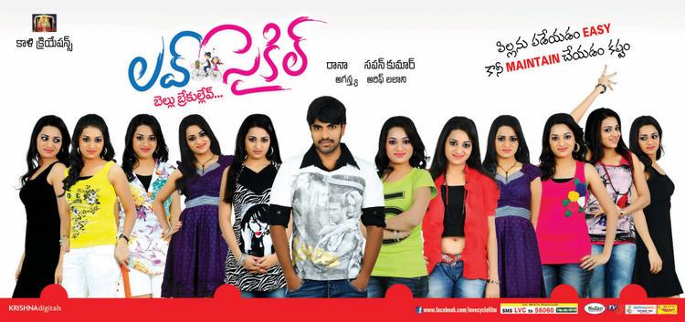 Srinivas And Reshma Latest Love Cycle Movie Wallpaper