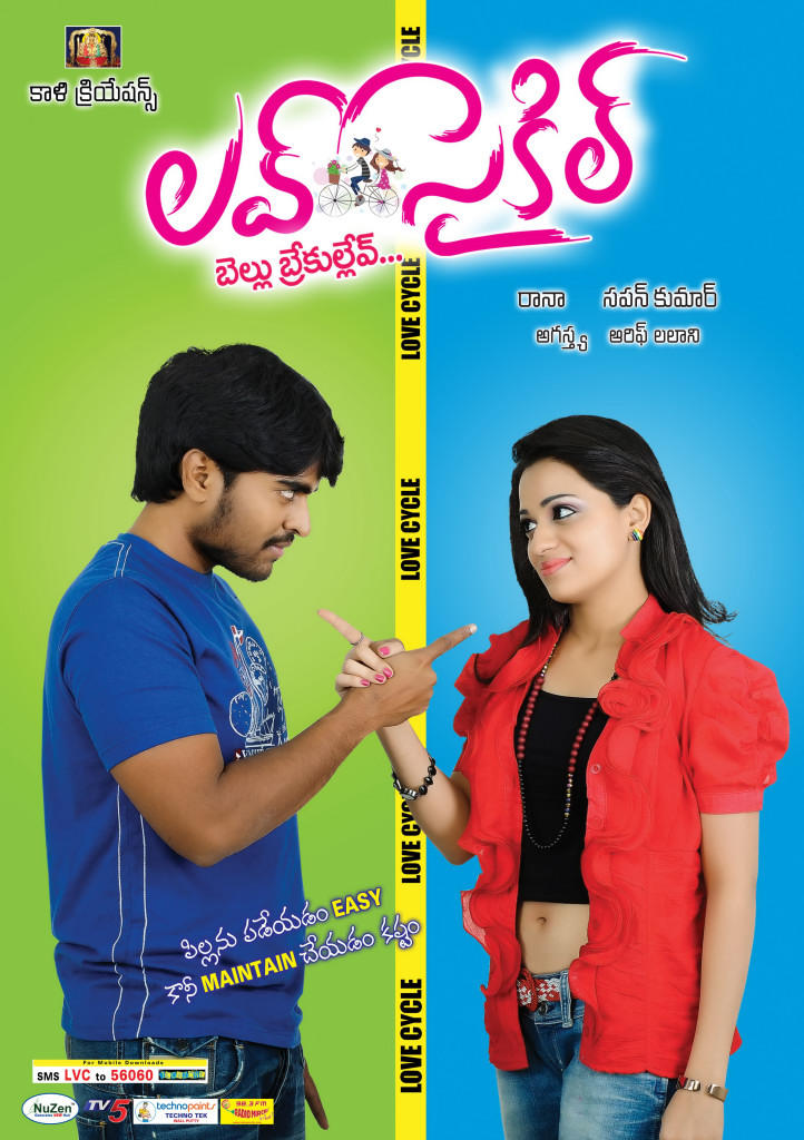 Srinivas And Reshma Point Out Each Other Photo In Love Cycle Movie Wallpaper