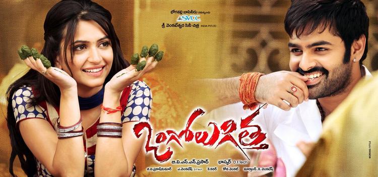 Ram And Kriti Smiling Photo Wallpaper Of Movie Ongole Gitta