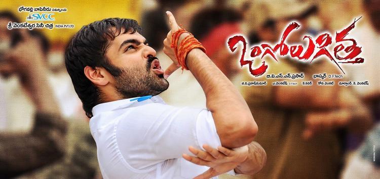 Ram Cute Photo Wallpaper Of Movie Ongole Gitta