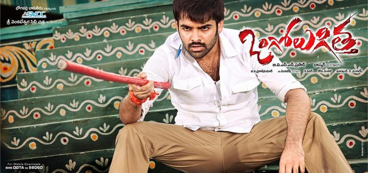 Ram Pothineni Angry Look Photo As Ongole Gitta Telugu Movie Wallpaper