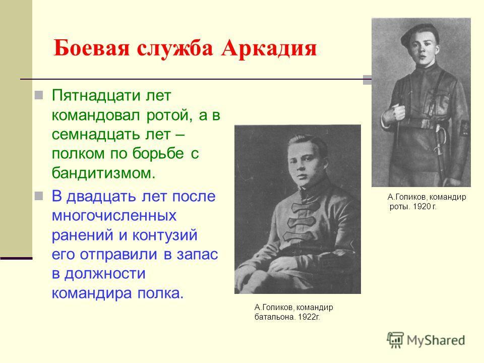 Аркадий гайдар биография и фото