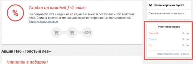 Добавляем на сайт возможность оформления «группового заказа»