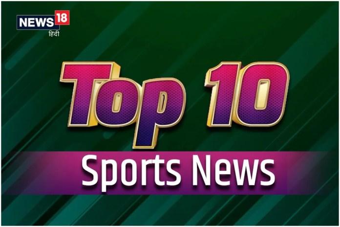 TOP 10 Sports News: 9 जून की टॉप-10 खबरें.